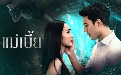 รีวิว แม่เบี้ย (2021) Mae Bia