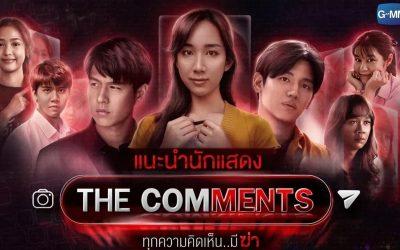 ทุกความคิดเห็นมีฆ่า (2021) The Comments